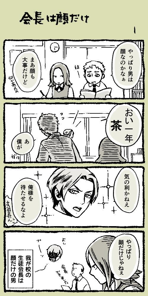 会長は顔だけ Vol.1