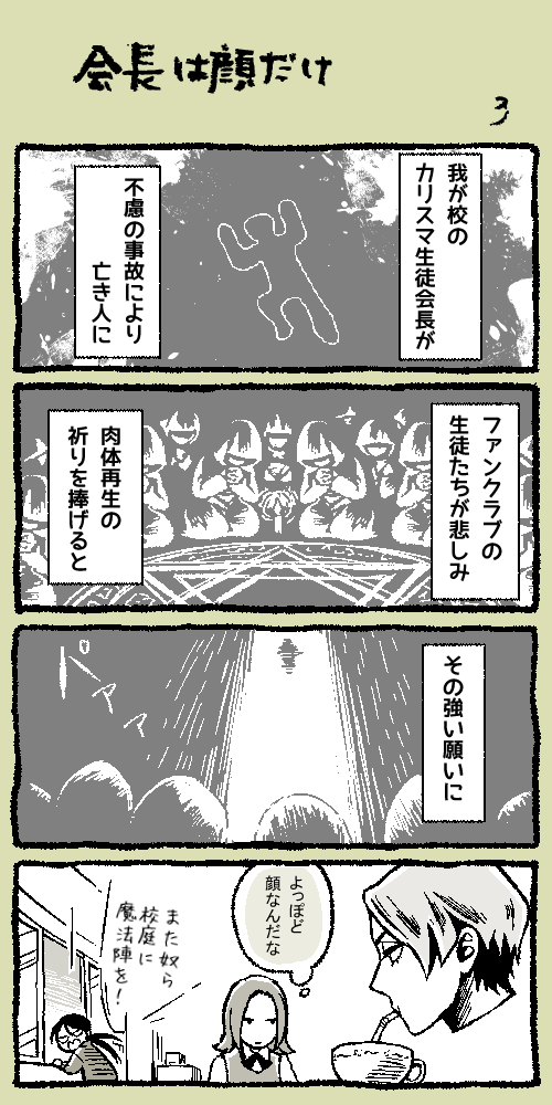 会長は顔だけ Vol.3