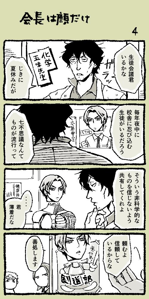 会長は顔だけ Vol.4