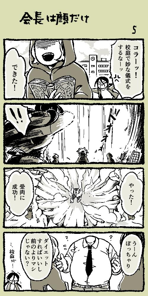 会長は顔だけ Vol.5