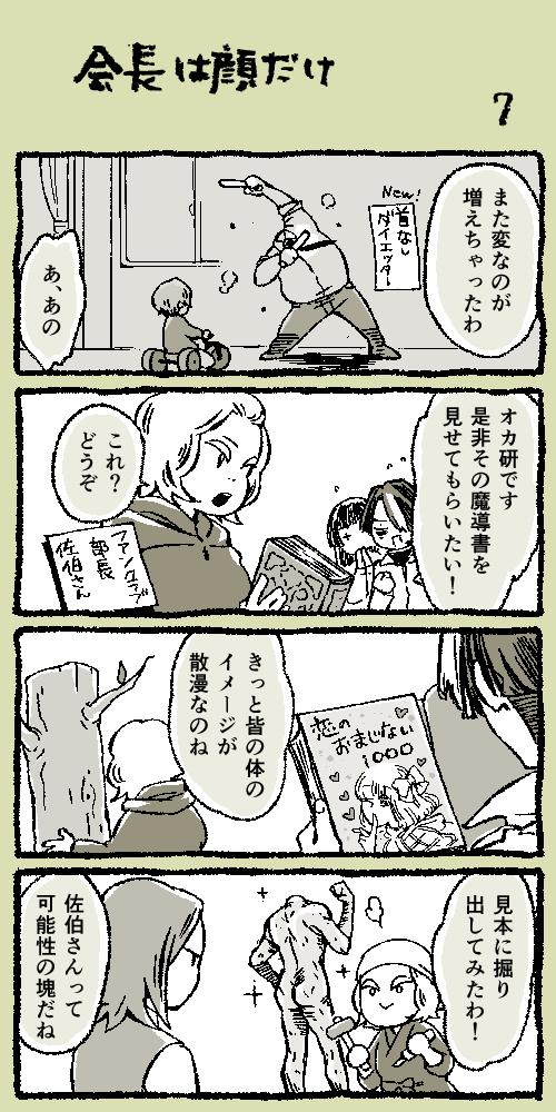 会長は顔だけ Vol.7