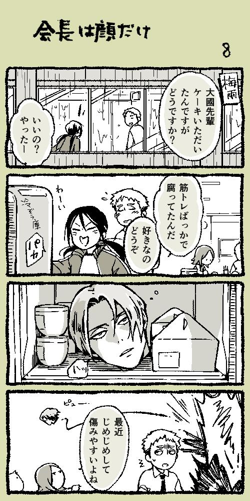 会長は顔だけ Vol.8