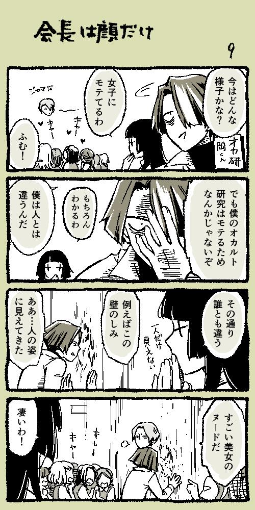 会長は顔だけ Vol.9