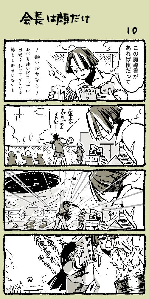 会長は顔だけ Vol.10