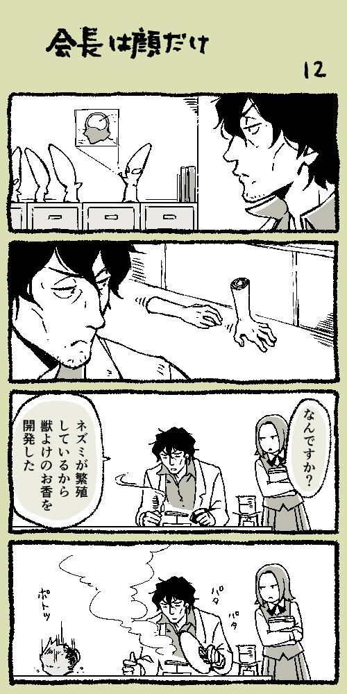 会長は顔だけ Vol.12