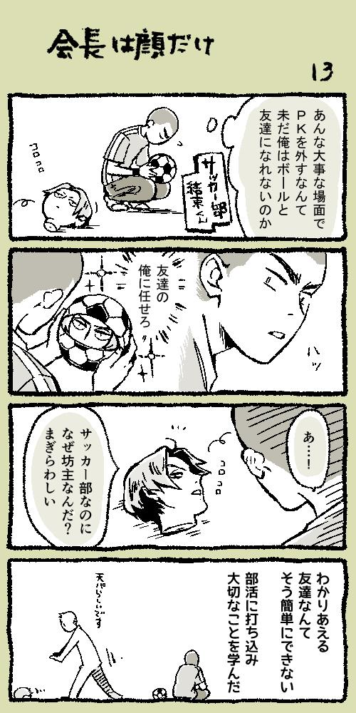 会長は顔だけ Vol.13