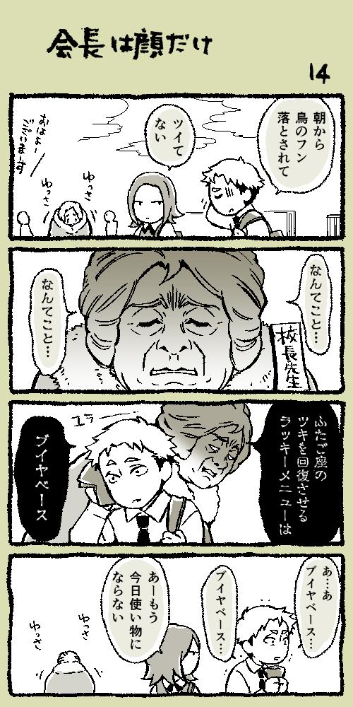 会長は顔だけ Vol.14